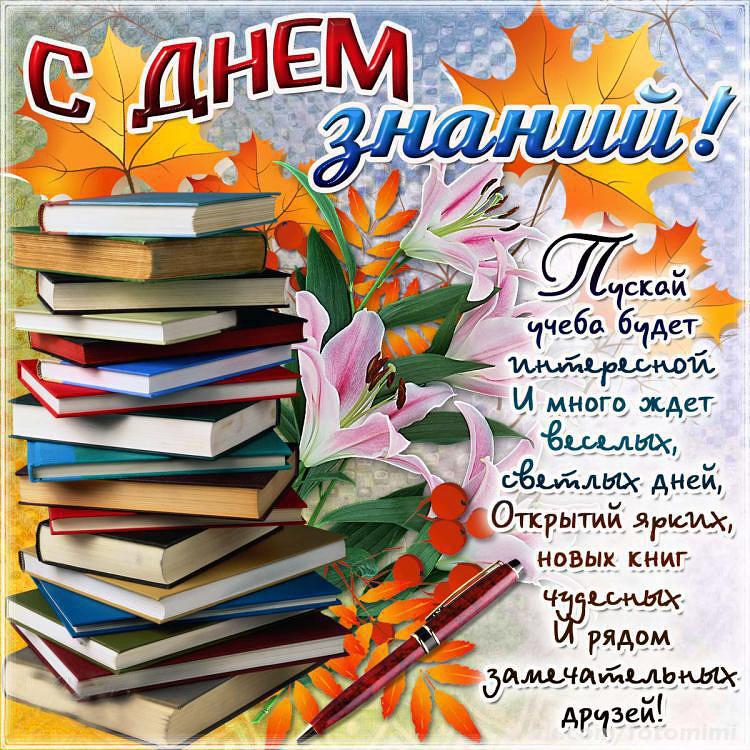Торжественные поздравления ко дню знаний